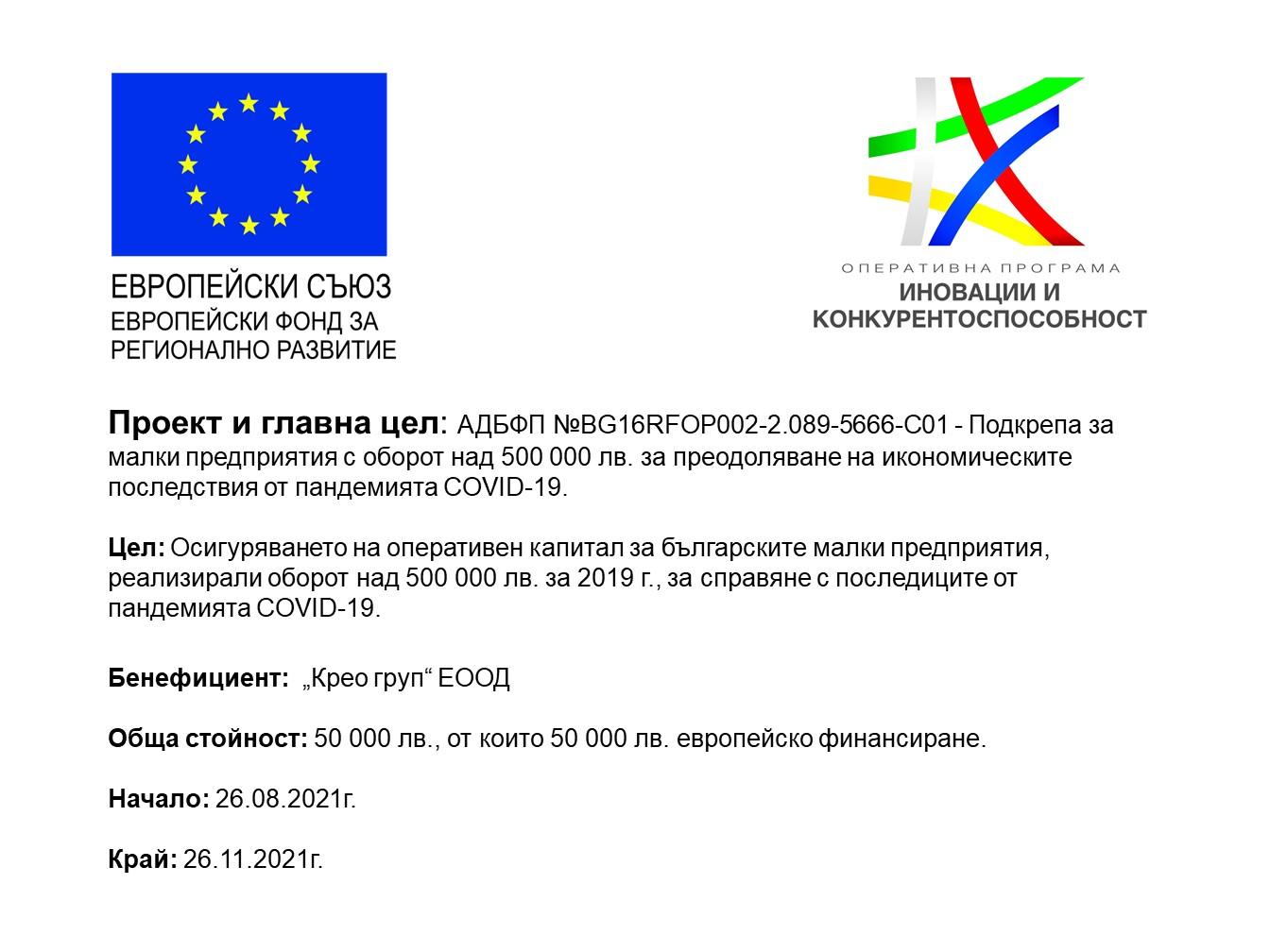 Подкрепа за малки предприятия с оборот над 500 000 лв. за преодоляване на икономическите последствия от пандемията COVID-19.